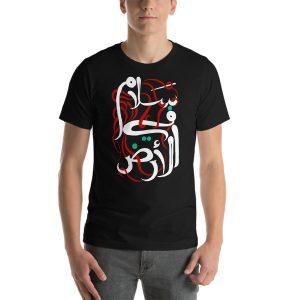 Arabic calligraphy design tshirt