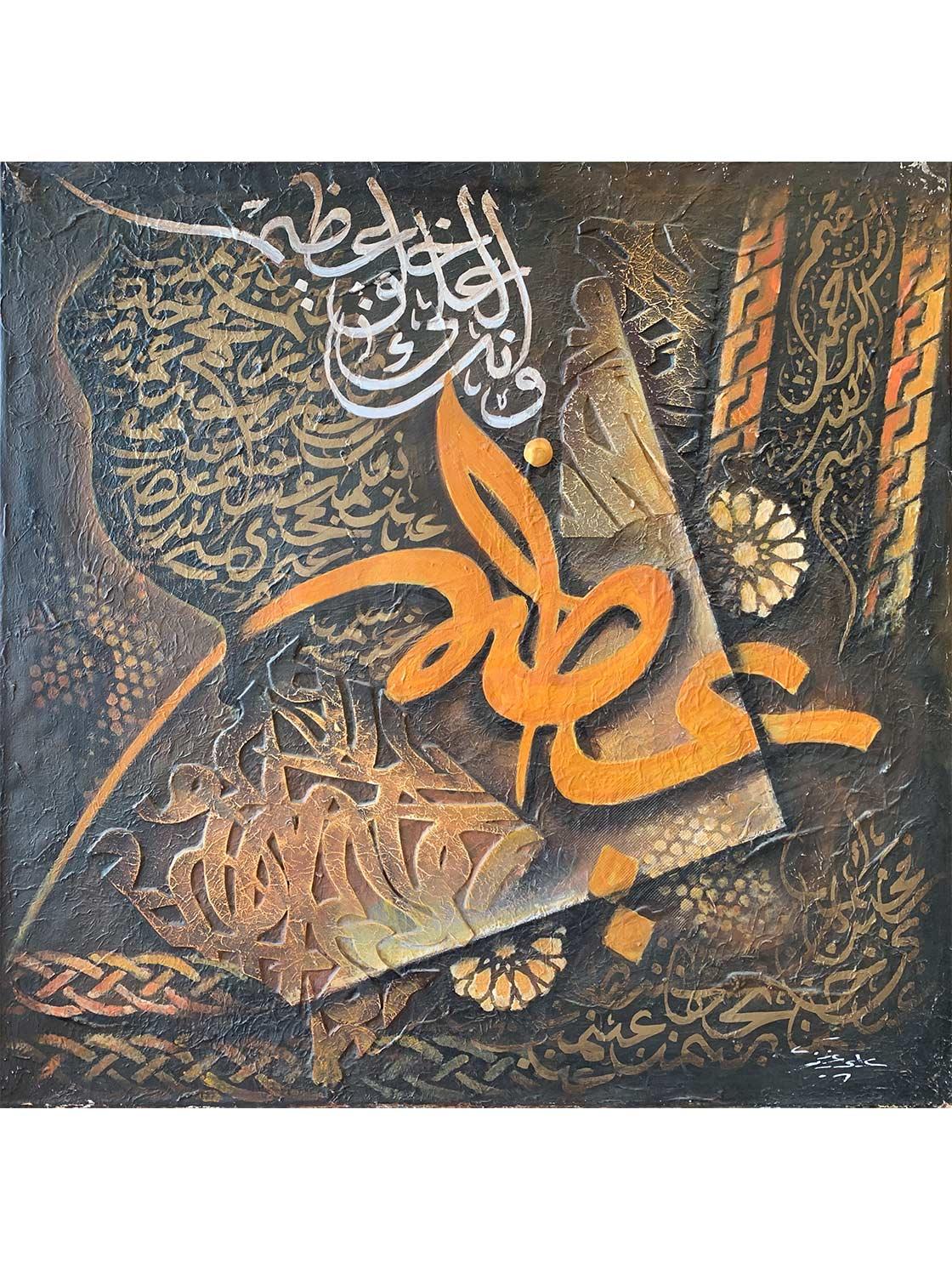 Modern Islamic Art Calligraphy